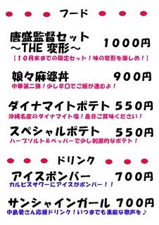 限定メニュー!.JPG